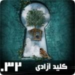 قالب کلید آزادی