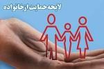 لایحه حمایت از خانواده