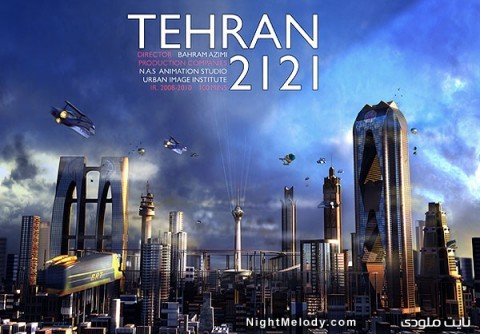فیلم تهران 1500 - تهران 2121