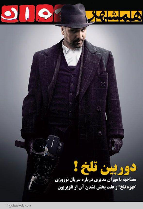 عکس های مهران مدیری روی جلد مجله ها