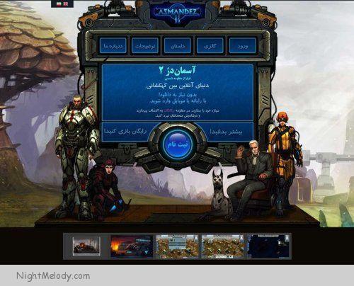 بازی آنلاین آسمان دژ