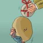 کاریکاتور عیدی دولت به مردم