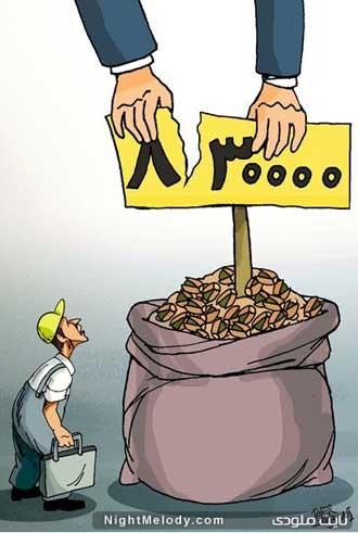 کاریکاتور قیمت پسته