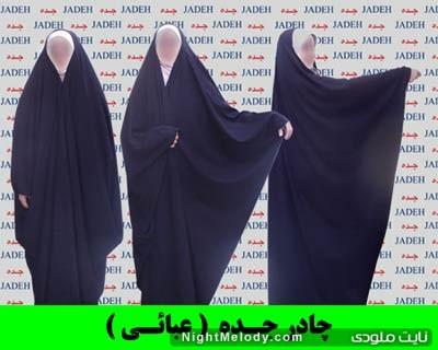 مدل های جدید چادر