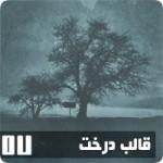 قالب درخت