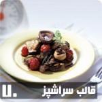 قالب سرآشپز