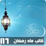 قالب ماه رمضان