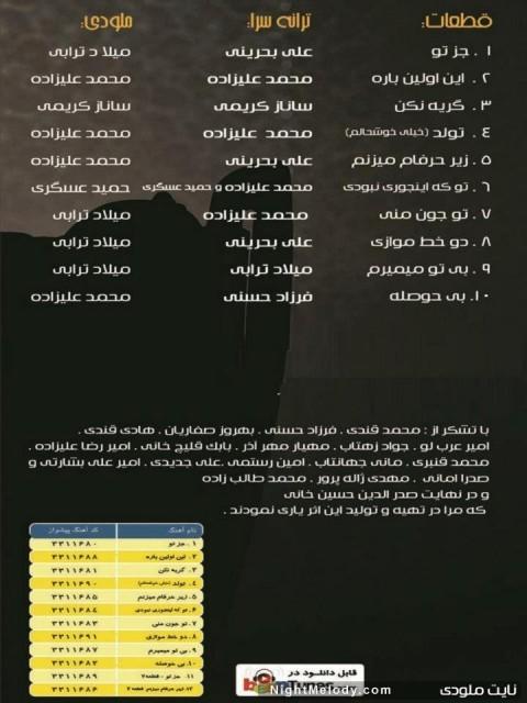 آلبوم دلت با منه محمد علیزاده