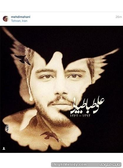 تسلیت مهدی ماهانی به خبر درگذشت سید علی طباطبائی در صفحه اینستاگرام