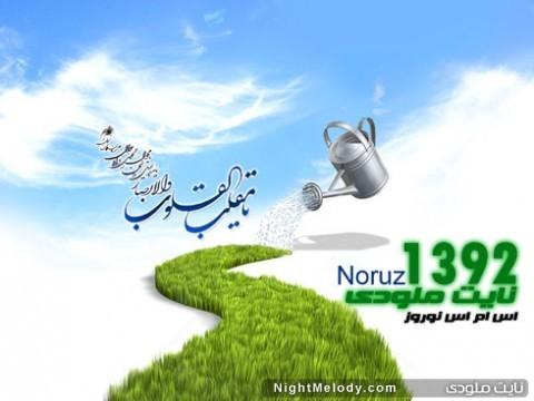 اس ام اس های جالب و خنده دار تبریک نوروز ۹۲