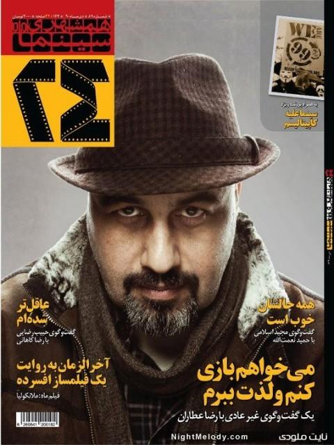 عکس های رضا عطاران روی جلد مجله ها