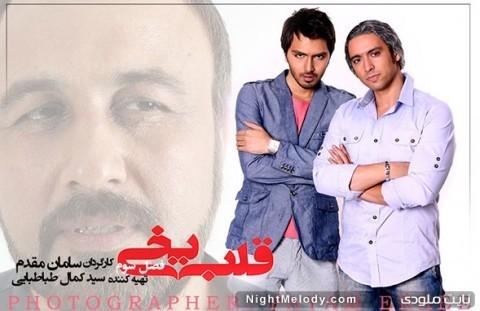 عکس های علی طباطبایی
