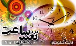 ساعت رسمی کشور فرداشب تغییر میکند