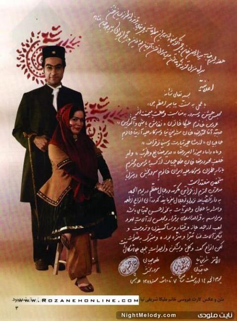 کارت عروسی ملیکا شریفی نیا