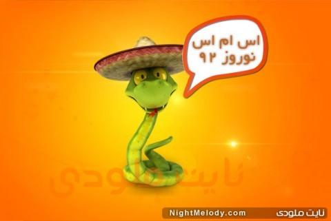 اس ام اس ادبی و رسمی تبریک عید نوروز ۹۲