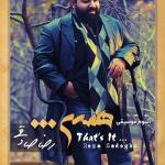 پوستر آلبوم همین رضا صادقی