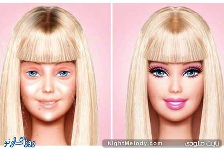 باربی بدون آرایش