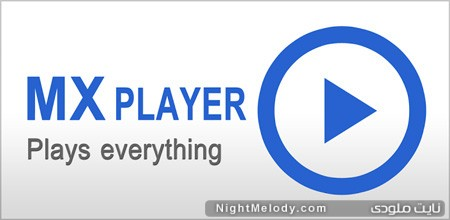 MX video player pro v1 7 11