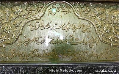 امامزاده سیده ملک خاتون(س)