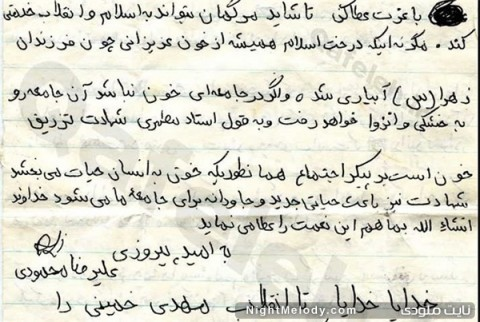 عکس های شهید علیرضا محمودی پارسا
