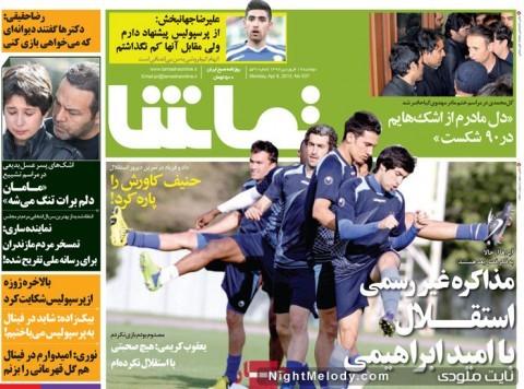 نیم صفحه اول روزنامه های ورزشی ۹۲/۰۱/۱۹