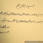 قرآن اهدایی رییس جمهور به حمدی نژادش
