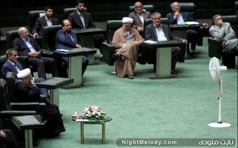 پنکه مجلس روبه روحانی