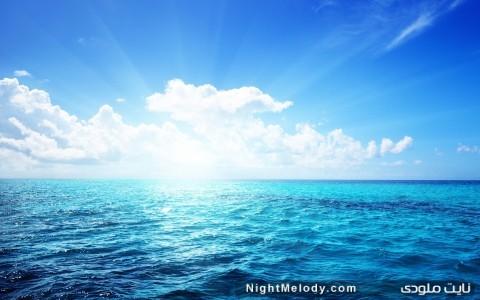 دریا و ساحل