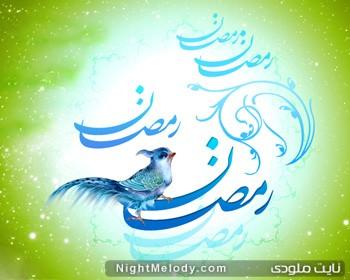 اشعار ماه مبارک رمضان