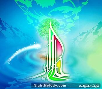اس ام اس ولادت حضرت علی اكبر علیه السلام