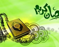 اس ام اس ویژه ماه مبارک رمضان 93