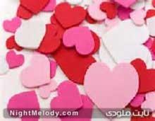 چند جور عشق داریم؟