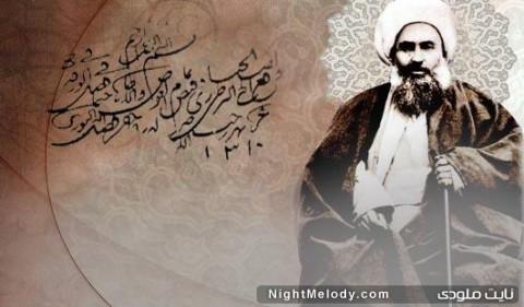 آیت الله شیخ فضل الله نوری