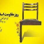 روز مقاومت اسلامی