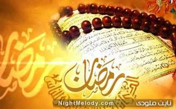 آداب و رسوم ماه رمضان در مهرستان