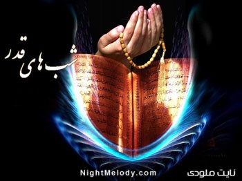 آداب و رسوم یزدیها در شبهای قدر