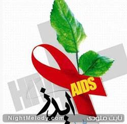 توصیه هایی به بیماران ایدزی