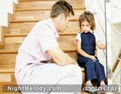 آژیرهای تربیتی مخصوص والدین