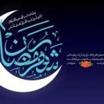 رمضان است و همه جا عشق باريده