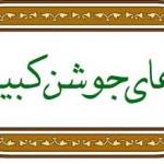 خواص بندهای دعای جوشن کبیر جهت حاجات