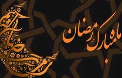 نمازهاى وارده در ماه مبارک رمضان