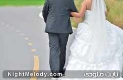 ازدواج پایان نیست !
