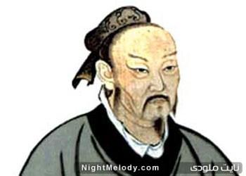 سخنان زیبا و آموزنده كنفسيوس