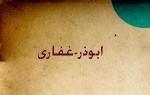 زندگینامه ابوذر غفاری