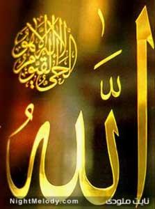 این اسامی خدا را قبل از دعاهایتان بگویید تا اجابت شوید