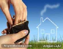 کمک به شوهر در دخل و خرج مناسب