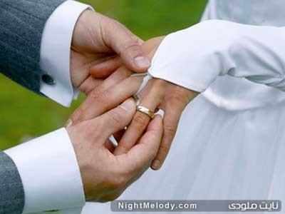ازدواج و 8 باور خطرناک و غلط