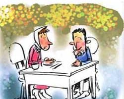 بیان کامل معیارها و شفافیت، قبل از ازدواج
