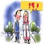 سوالات جا مانده در ازدواج