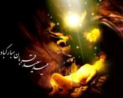 عید قربان، روز قربانی کردن وجود نفسانی